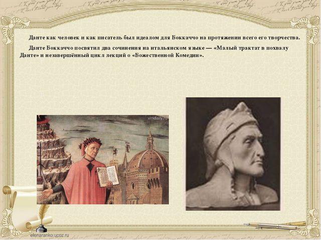 Данте как человек и как писатель был идеалом для Боккаччо на протяжении всег...