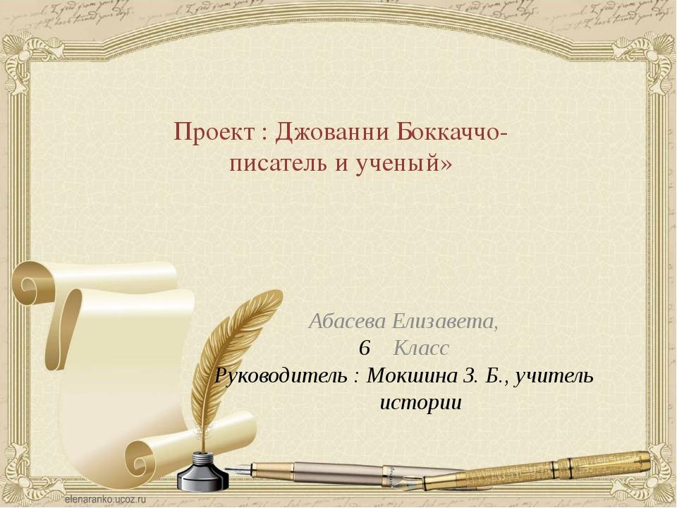 Проект : Джованни Боккаччо- писатель и ученый» Абасева Елизавета, Класс Руков...