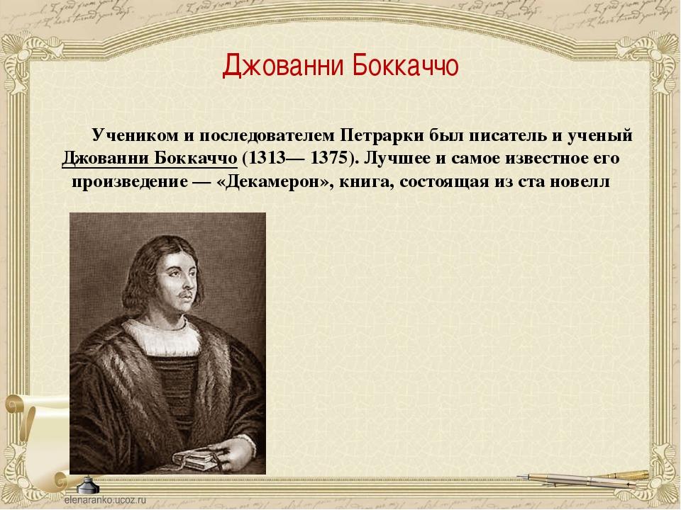 Джованни Боккаччо Учеником и последователем Петрарки был писатель и ученый Дж...
