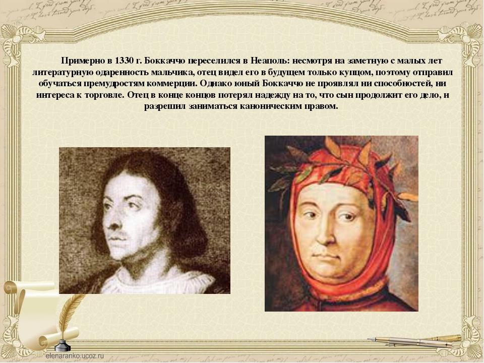 Примерно в 1330 г. Боккаччо переселился в Неаполь: несмотря на заметную с ма...