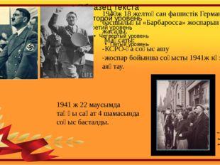 1940ж 18 желтоқсан фашистік Германия басшылығы «Барбаросса» жоспарын жасады.