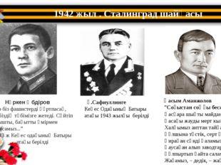 """Нұркен Әбдіров """"Егер біз фашистерді құртпасақ, олар біздің түбімізге жетеді"""