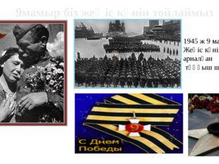 9мамыр біз жеңіс күнін тойлаймыз 1945 ж 9 мамыр- Жеңіс күніне арналған тұңғыш
