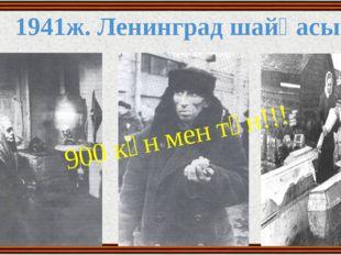 1941ж. Ленинград шайқасы 900 күн мен түн!!!