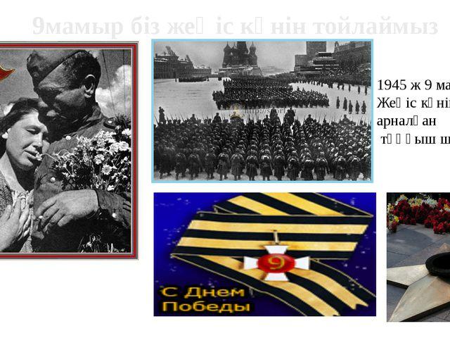 9мамыр біз жеңіс күнін тойлаймыз 1945 ж 9 мамыр- Жеңіс күніне арналған тұңғыш...