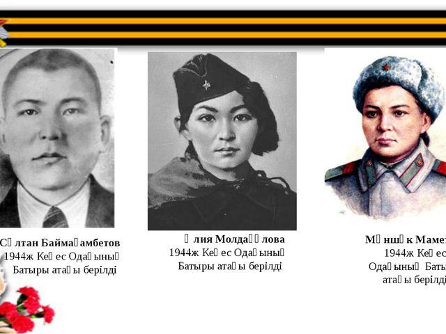 Сұлтан Баймағамбетов 1944ж Кеңес Одағының Батыры атағы берілді Әлия Молдағұл...