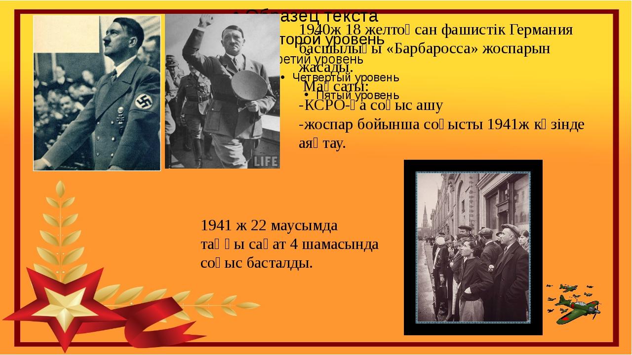 1940ж 18 желтоқсан фашистік Германия басшылығы «Барбаросса» жоспарын жасады....