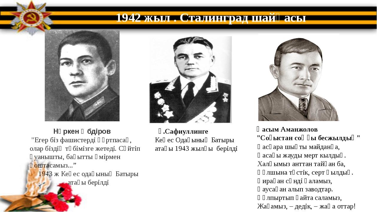 """Нұркен Әбдіров """"Егер біз фашистерді құртпасақ, олар біздің түбімізге жетеді..."""