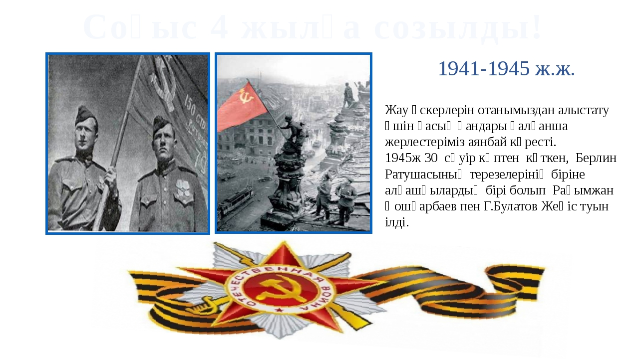 Соғыс 4 жылға созылды! 1941-1945 ж.ж. Жау әскерлерін отанымыздан алыстату үші...