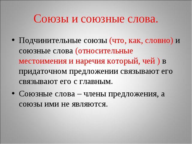 Союзы и союзные слова. Подчинительные союзы (что, как, словно) и союзные слов...