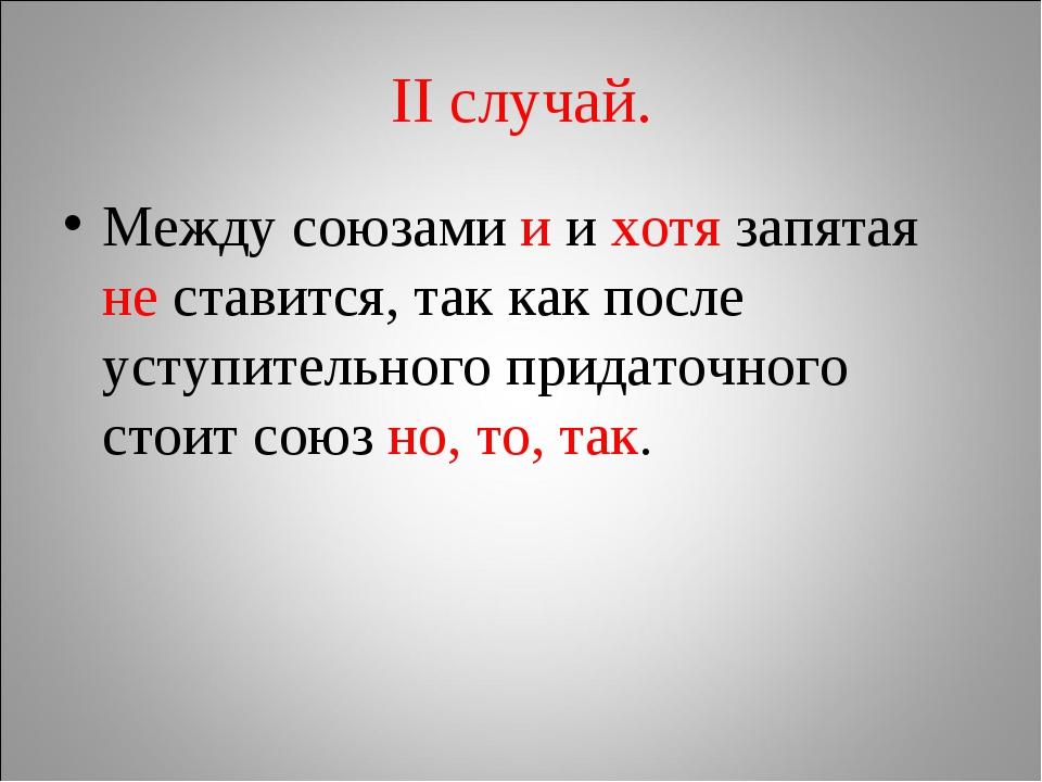II случай. Между союзами и и хотя запятая не ставится, так как после уступите...