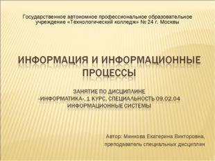 Автор: Минкова Екатерина Викторовна, преподаватель специальных дисциплин Госу