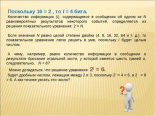 Поскольку 16 = 2 , то i = 4 бита. Количество информации (i), содержащееся в с