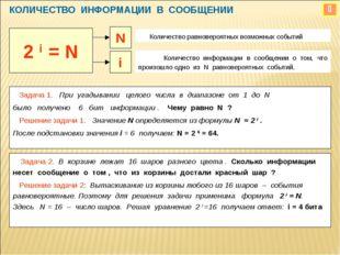  КОЛИЧЕСТВО ИНФОРМАЦИИ В СООБЩЕНИИ Задача 1. При угадывании целого числа в д