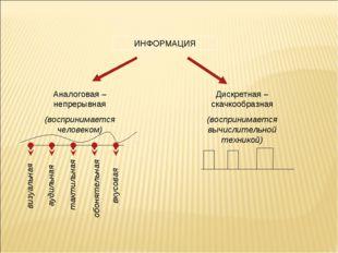 ИНФОРМАЦИЯ Аналоговая – непрерывная (воспринимается человеком) Дискретная – с