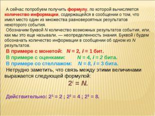 А сейчас попробуем получить формулу, по которой вычисляется количество информ