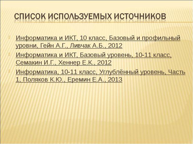 Информатика и ИКТ, 10 класс, Базовый и профильный уровни, Гейн А.Г., Ливчак А...