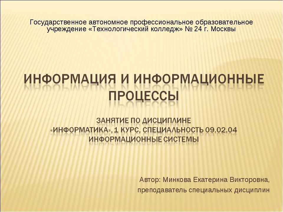 Автор: Минкова Екатерина Викторовна, преподаватель специальных дисциплин Госу...
