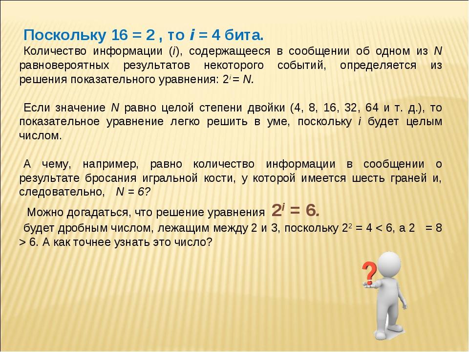Поскольку 16 = 2 , то i = 4 бита. Количество информации (i), содержащееся в с...