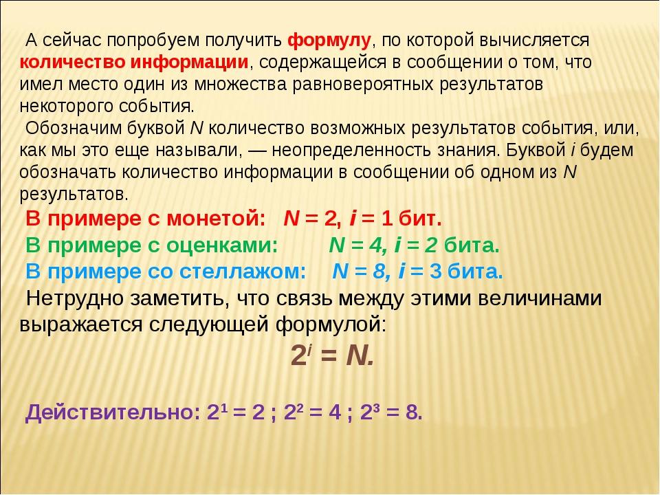А сейчас попробуем получить формулу, по которой вычисляется количество информ...