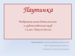 Подготовила: учитель начальных классов ВКК МКОУ Верхнехавская СОШ № 3 Измайл