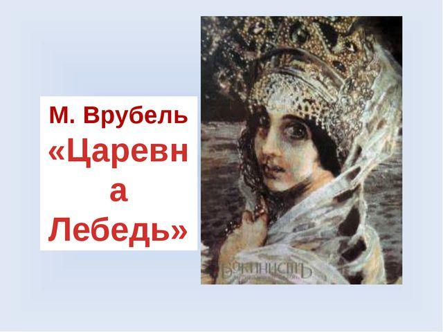 М. Врубель «Царевна Лебедь»