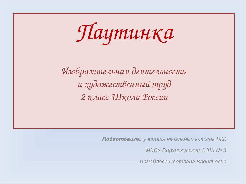 Подготовила: учитель начальных классов ВКК МКОУ Верхнехавская СОШ № 3 Измайл...
