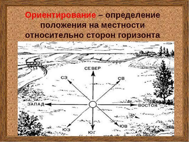 Ориентирование – определение положения на местности относительно сторон гориз...