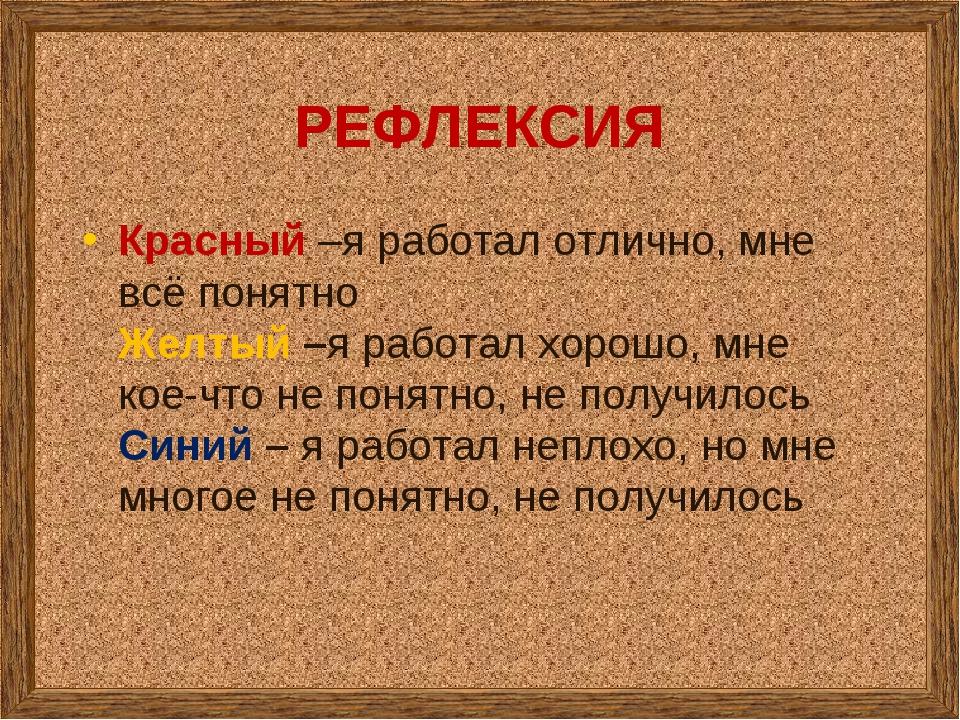 РЕФЛЕКСИЯ Красный –я работал отлично, мне всё понятно Желтый –я работал хорош...