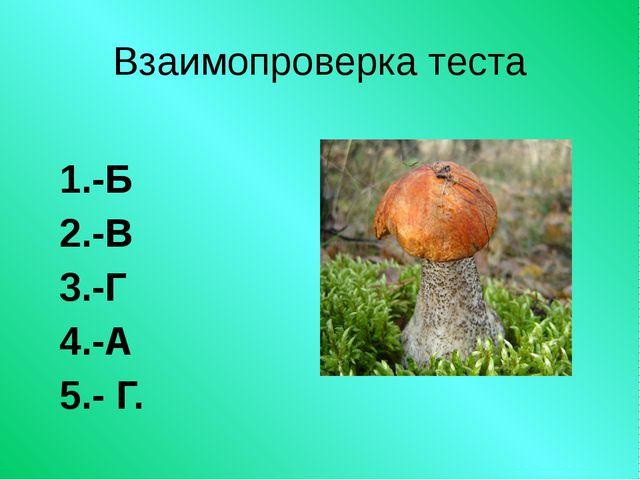 Взаимопроверка теста 1.-Б 2.-В 3.-Г 4.-А 5.- Г.