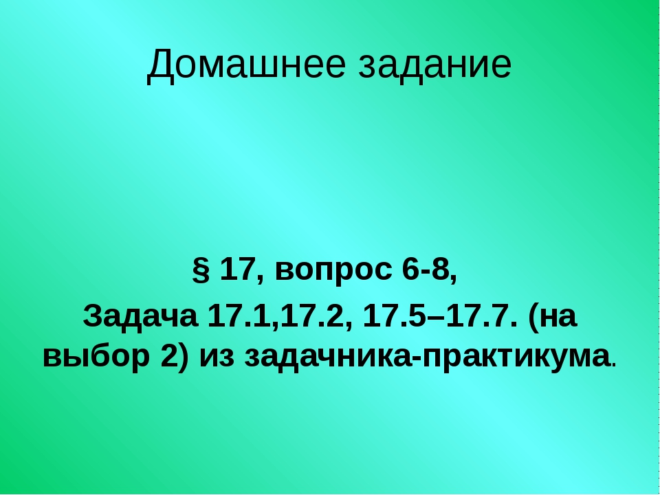 Домашнее задание § 17, вопрос 6-8, Задача 17.1,17.2, 17.5–17.7. (на выбор 2)...