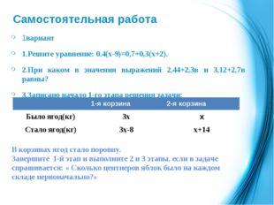 Самостоятельная работа 1вариант 1.Решите уравнение: 0.4(х-9)=0,7+0,3(х+2). 2.