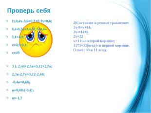Проверь себя 3 ). 2,44+2,3в=3,12+2,7в; 2,3в-2,7в=3,12-2,44; -0,4в=0,68; в=0,6