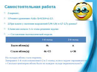 Самостоятельная работа 2 вариант. 1.Решите уравнение: 0,4(х-3)=0,5(4+х)-2,5.