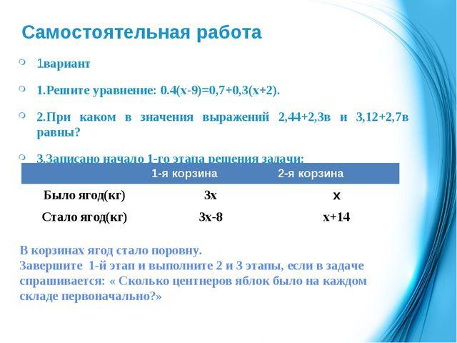 Самостоятельная работа 1вариант 1.Решите уравнение: 0.4(х-9)=0,7+0,3(х+2). 2....