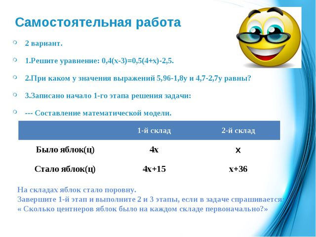 Самостоятельная работа 2 вариант. 1.Решите уравнение: 0,4(х-3)=0,5(4+х)-2,5....