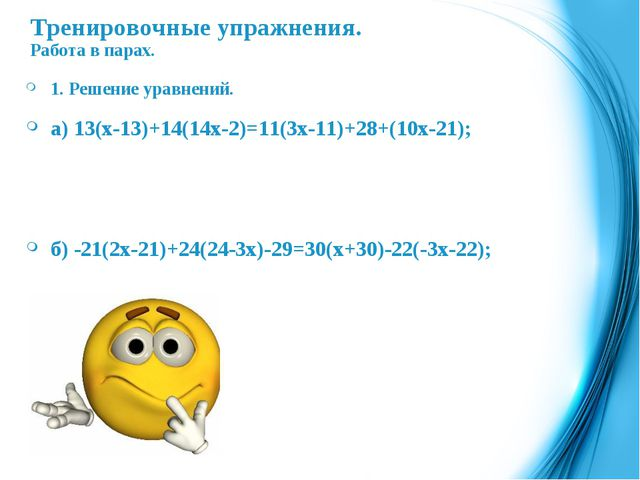 Тренировочные упражнения. Работа в парах. 1. Решение уравнений. а) 13(х-13)+1...