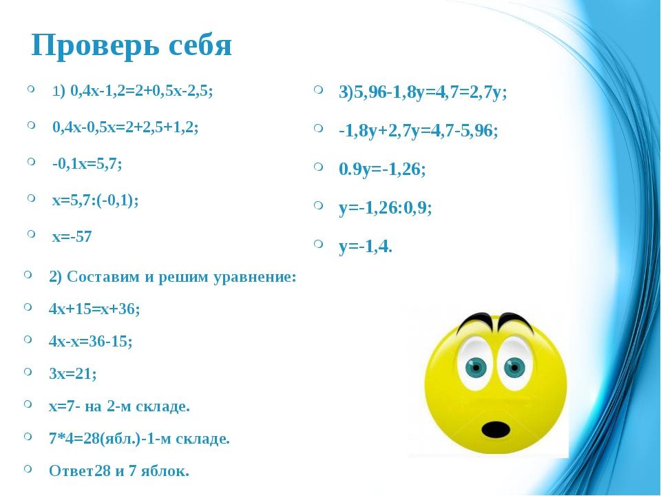 Проверь себя 1) 0,4х-1,2=2+0,5х-2,5; 0,4х-0,5х=2+2,5+1,2; -0,1х=5,7; х=5,7:(-...