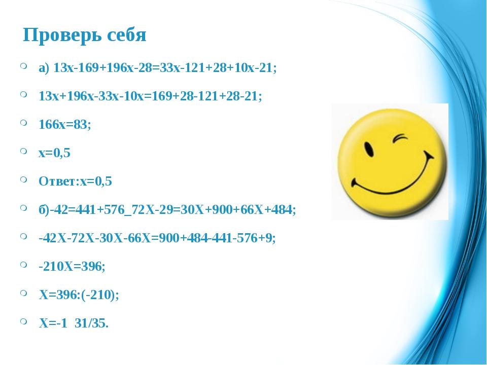 Проверь себя а) 13х-169+196х-28=33х-121+28+10х-21; 13х+196х-33х-10х=169+28-12...