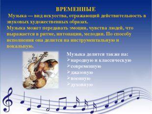 ВРЕМЕННЫЕ Музыка — вид искусства, отражающий действительность в звуковых худо