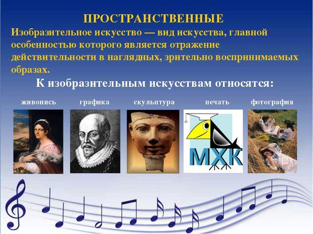 ПРОСТРАНСТВЕННЫЕ Изобразительное искусство — вид искусства, главной особеннос...