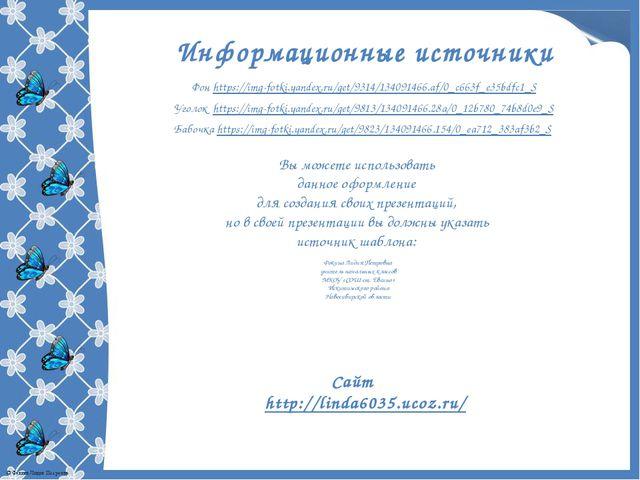 Информационные источники Фон https://img-fotki.yandex.ru/get/9314/134091466.a...