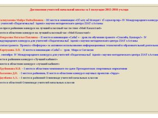 Достижения учителей начальной школы за 1 полугодие 2015-2016 уч.года 1) Балму