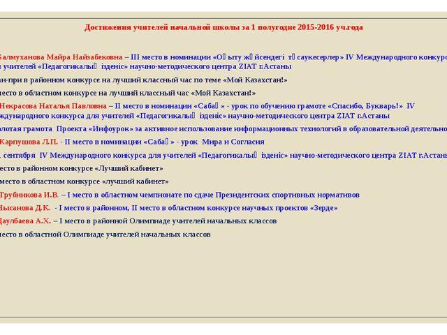 Достижения учителей начальной школы за 1 полугодие 2015-2016 уч.года 1) Балму...