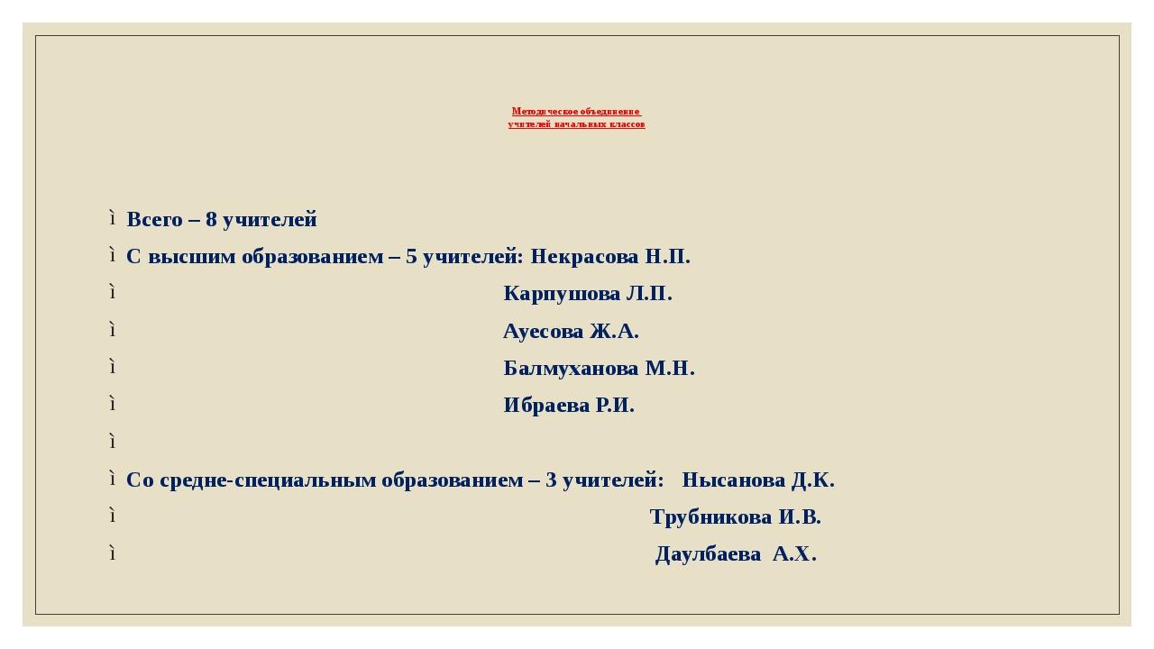Методическое объединение учителей начальных классов Всего – 8 учителей С выс...
