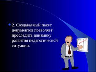 2. Создаваемый пакет документов позволяет проследить динамику развития педаго
