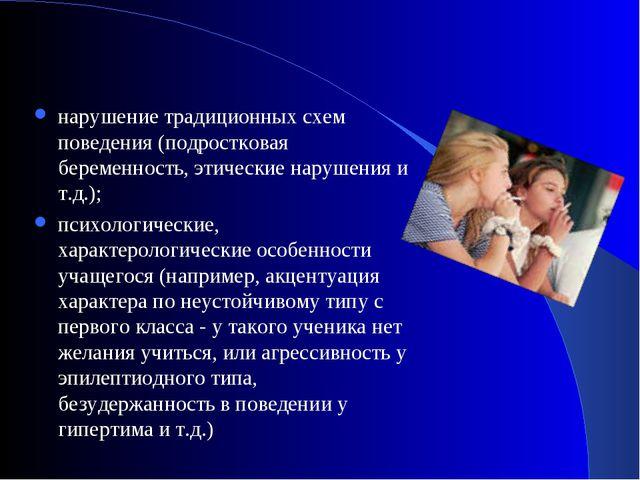 нарушение традиционных схем поведения (подростковая беременность, этические н...