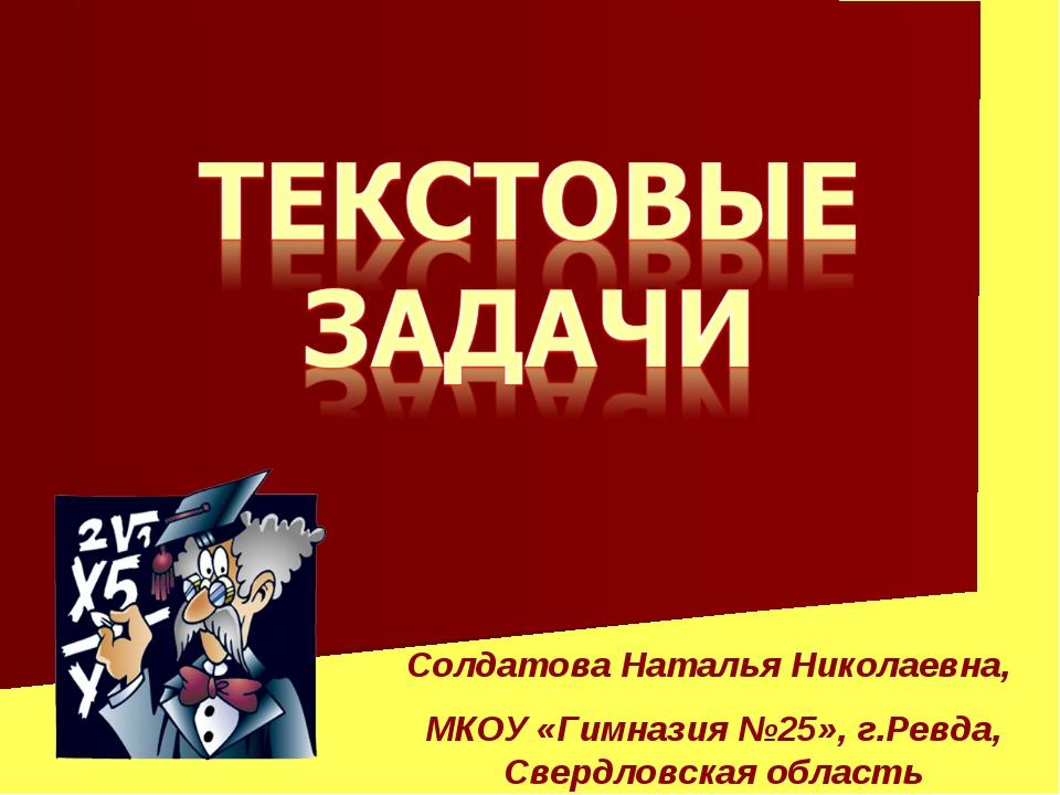 Солдатова Наталья Николаевна, МКОУ «Гимназия №25», г.Ревда, Свердловская обла...