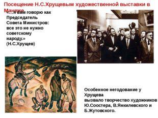 Посещение Н.С.Хрущевым художественной выставки в Манеже «…я вам говорю как Пр