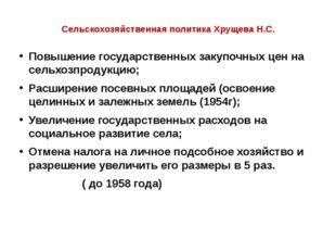 Сельскохозяйственная политика Хрущева Н.С. Повышение государственных закупочн